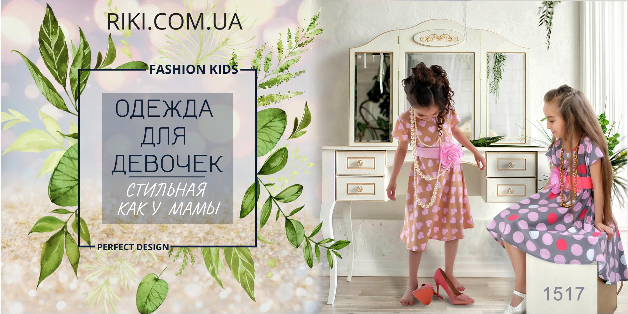 Стильная одежда для девочек от производителя